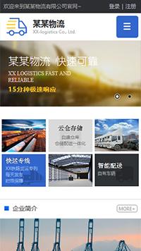 预览物流/货运网站模板的手机端-模板编号:425