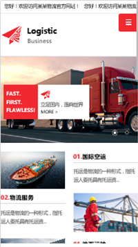 预览物流/货运网站模板的手机端-模板编号:443