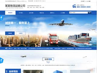 预览物流/货运网站模板的PC端-模板编号:441