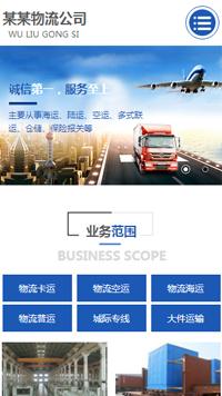 预览物流/货运网站模板的手机端-模板编号:441