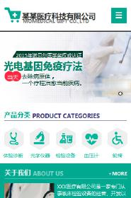 预览医疗/保健网站模板的手机端-模板编号:2172