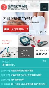 预览医疗/保健网站模板的手机端-模板编号:2151