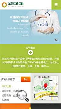 预览医疗/保健网站模板的手机端-模板编号:2143
