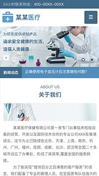 预览医疗/保健网站模板的手机端-模板编号:2157