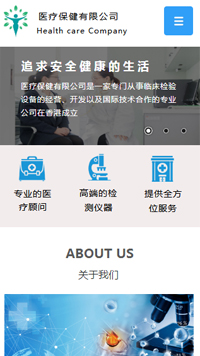 预览医疗/保健网站模板的手机端-模板编号:2165