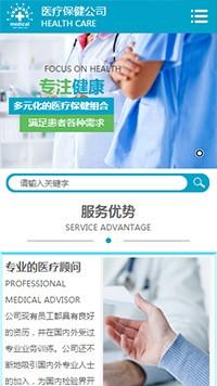 预览医疗/保健网站模板的手机端-模板编号:2150