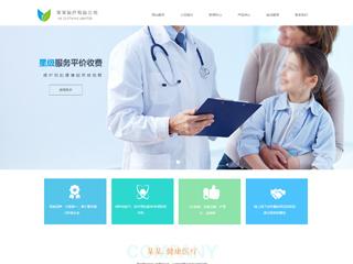 预览医疗/保健网站模板的PC端-模板编号:2145