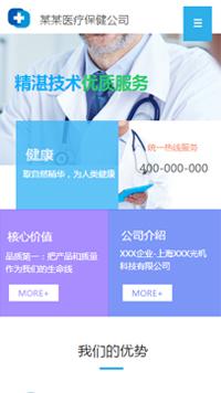 预览医疗/保健网站模板的手机端-模板编号:2141