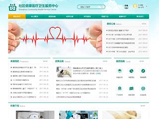 预览医疗/保健网站模板的PC端-模板编号:2137