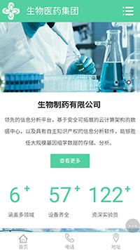 预览医疗/保健网站模板的手机端-模板编号:2147