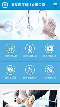 预览医疗/保健网站模板的手机端-模板编号:2155