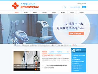 预览医疗/保健网站模板的PC端-模板编号:2161
