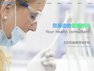 预览医疗/保健网站模板的PC端-模板编号:2170