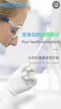 预览医疗/保健网站模板的手机端-模板编号:2170