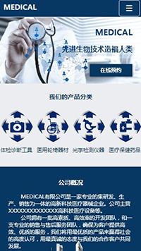 预览医疗/保健网站模板的手机端-模板编号:2160