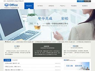 预览办公用品网站模板的PC端-模板编号:2208