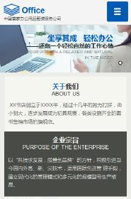 预览办公用品网站模板的手机端-模板编号:2208