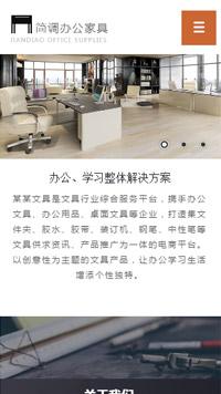 预览办公用品网站模板的手机端-模板编号:2194