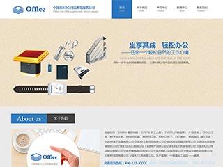 预览办公用品网站模板的PC端-模板编号:2198