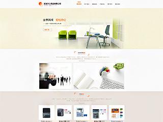 预览办公用品网站模板的PC端-模板编号:2175