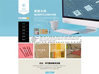 预览办公用品网站模板的PC端-模板编号:2174