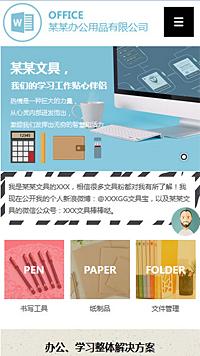 预览办公用品网站模板的手机端-模板编号:2174
