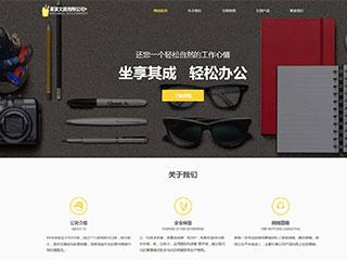 预览办公用品网站模板的PC端-模板编号:2195