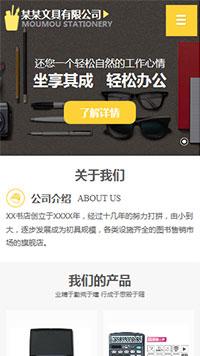 预览办公用品网站模板的手机端-模板编号:2195