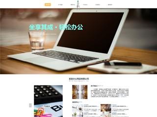 预览办公用品网站模板的PC端-模板编号:2196