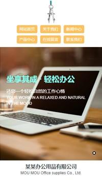 预览办公用品网站模板的手机端-模板编号:2196