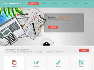 预览办公用品网站模板的PC端-模板编号:2200