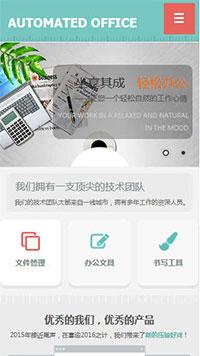 预览办公用品网站模板的手机端-模板编号:2200