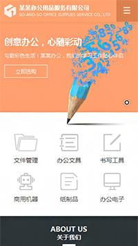 预览办公用品网站模板的手机端-模板编号:2197