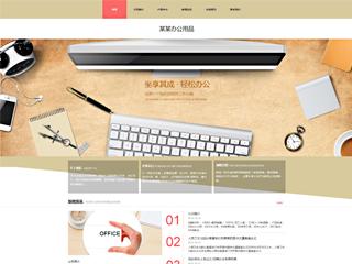 预览办公用品网站模板的PC端-模板编号:2204