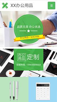 预览办公用品网站模板的手机端-模板编号:2188