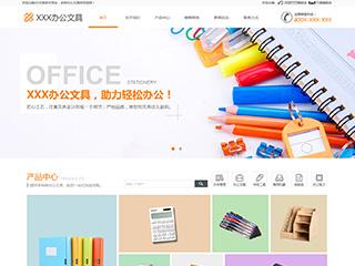 预览办公用品网站模板的PC端-模板编号:2182