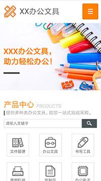 预览办公用品网站模板的手机端-模板编号:2182