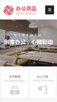 预览办公用品网站模板的手机端-模板编号:2201