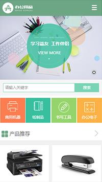 预览办公用品网站模板的手机端-模板编号:2191