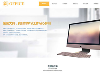 预览办公用品网站模板的PC端-模板编号:2178