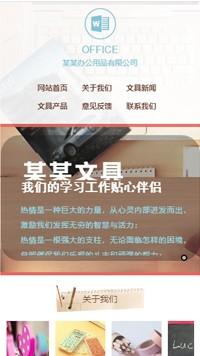 预览办公用品网站模板的手机端-模板编号:2186