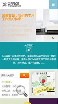 预览办公用品网站模板的手机端-模板编号:2180