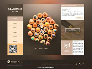 预览办公用品网站模板的PC端-模板编号:2184