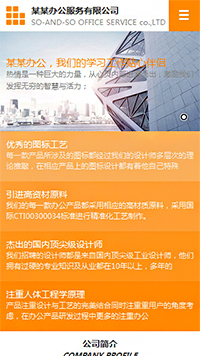 预览办公用品网站模板的手机端-模板编号:2202