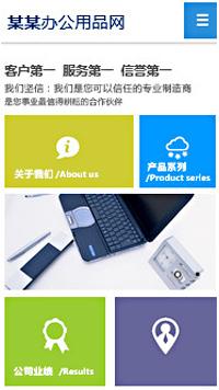 预览办公用品网站模板的手机端-模板编号:2181