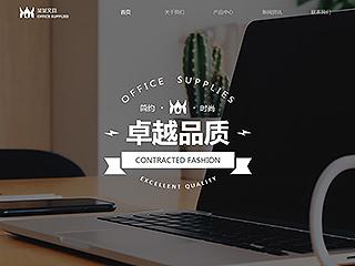 预览办公用品网站模板的PC端-模板编号:2185