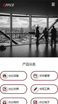 预览办公用品网站模板的手机端-模板编号:2193