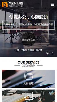 预览办公用品网站模板的手机端-模板编号:2199
