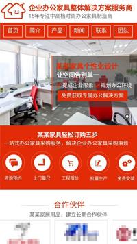 预览办公用品网站模板的手机端-模板编号:2192