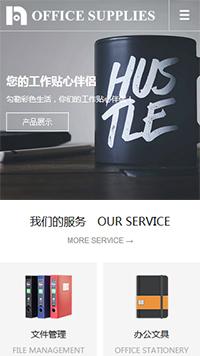 预览办公用品网站模板的手机端-模板编号:2205